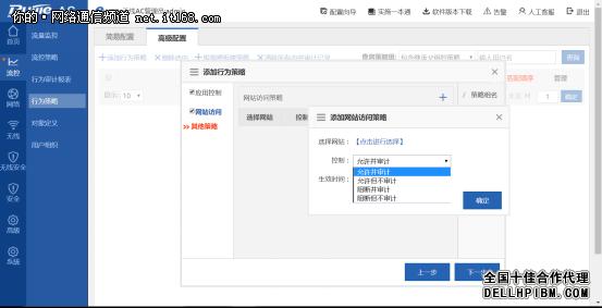 RG-WS7216-U产品管理篇